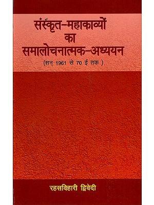संस्कृत-महाकाव्यों का समालोचनात्मक अध्ययन: (सन् 1961 से 70 ई तक): A Critical Study of Sanskrit Mahakavyas (From 1961 until 70 AD)