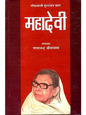 महादेवी: Mahadevi Verma