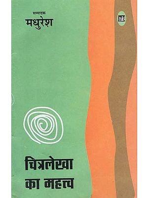 चित्रलेखा का महत्त्व: The Importance of Chitralekha