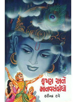 Krishna and Manav Sambandh (An Essay in Mahabharat) (Gujarati)
