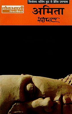 अमिता: Amita (A Novel)