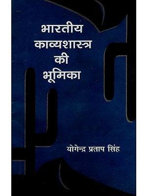 भारतीय काव्यशास्त्र की भूमिका: Role of Indian Kavya Shastra