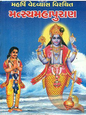 Matsya Purana (Gujarati)