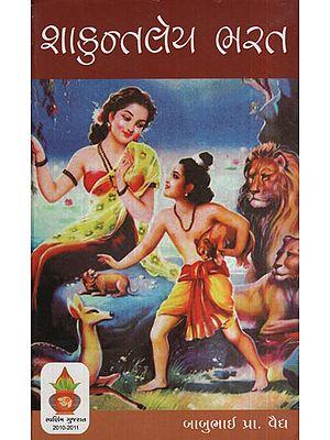 શાકુન્તલેય ભારત - Shakuntaley Bharat (Gujarati)