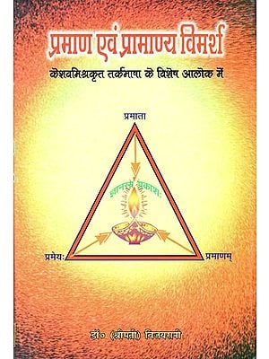 प्रमाण एवं प्रामाण्य विमर्श: Pramana and Pramanaya