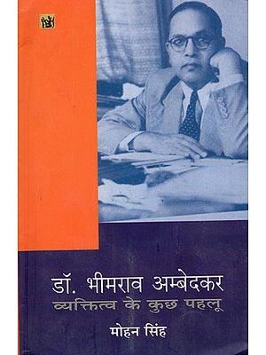 डॉ भीमराव अम्बेदकर (व्यक्तित्व के कुछ पहलू): Dr Bhimrao Ambedkar (Some Aspects of Personality)