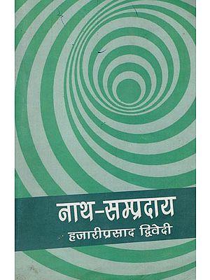 नाथ संप्रदाय: Nath Sampradaya