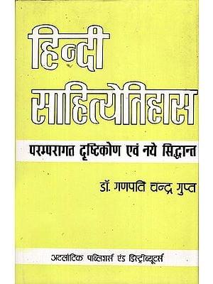 हिंदी साहित्येतिहास परम्परागत दृष्टिकोण एवं नये सिद्धांत: Traditional Views and New Theories in Hindi Literature History (An Old and Rare Book)