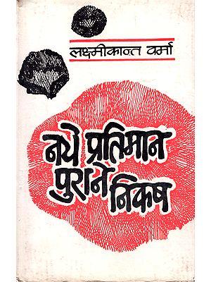 नये प्रतिमान पुराने निकष: The Essays Of Hindi Literature