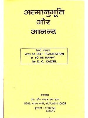 आत्मानुभूति और आनन्द: Way to Self Realization (An Old and Rare Book)