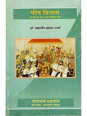 भीम विलास (राठ प्रदेश का चौहान वंशीय ऐतिहासिक काव्य) - Bhim Vilas