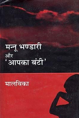 मन्नू भण्डारी और आपका बंटी: Mannu Bhandari and Your Bunty