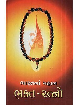 Bharatnan Mahan Bhakta - Ratno (Gujarati)