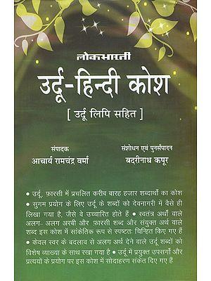 उर्दू हिन्दी कोश (उर्दू लिपि सहित): Urdu Hindi Dictionary (Including Urdu Script)