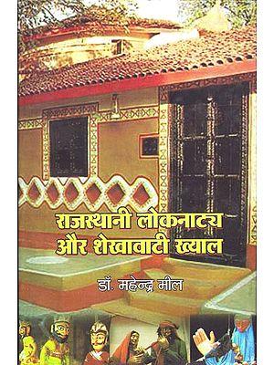 राजस्थानी लोकनाटय और शेखावत ख्याल: Folk Theatre of Rajasthan and Shekhawati