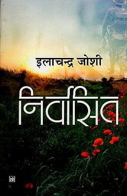 निर्वासित: Nirvasit (A Novel)