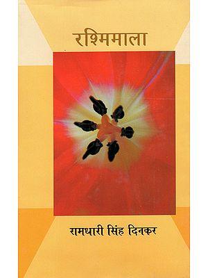 रश्मिमाला: Rashmi Mala (Collection Poems)