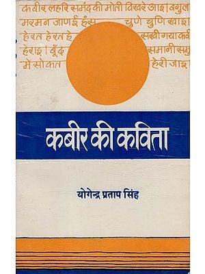 कबीर की कविता: Poems of Kabir