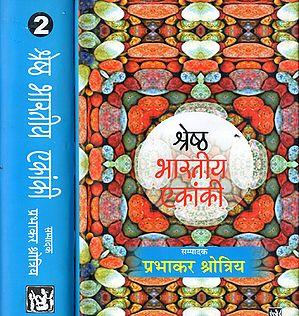 श्रेष्ठ भारतीय एकांकी: Best Indian One-Act Play (Set of 2 Volumes)