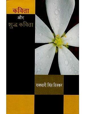 कविता और शुद्ध कविता: Asage of Art by Ramdhari Singh Dinkar