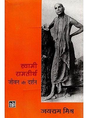 स्वामी रामतीर्थ जीवन और दर्शन: Swami Ramatirtha (Life and Philosophy)