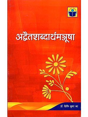 अद्वैतशब्दार्थमञ्जूषा: A Dictionary of Advaita Vedanta Philosophy