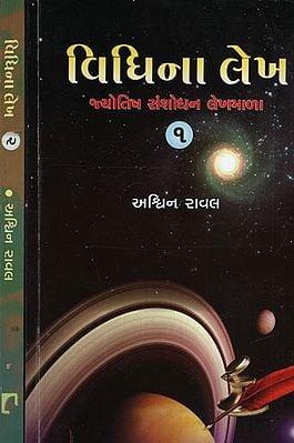 Vidhina Lekh in Gujarati (Set of 2 Volumes)