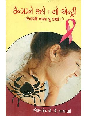 Say Cancer - No Entry (Gujarati)