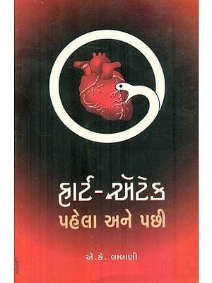 Heart-Attack Pahelan Ane Pachhi (Gujarati)