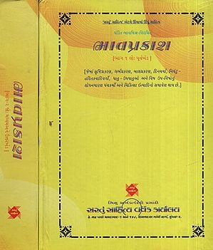 Bhavprakash in Gujarati (Set of 2 Volumes)