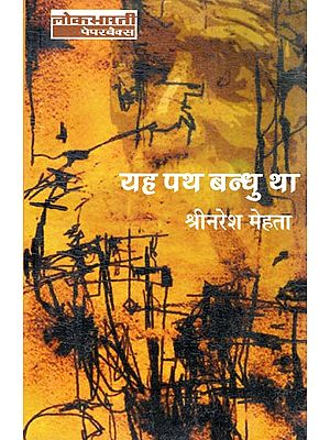 यह पथ बन्धु था: Yah Path Bandhu Tha (A Novel)