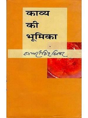 काव्य की भूमिका: The Role of Poetry