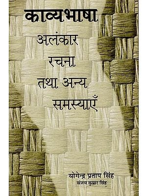 काव्य भाषा अलंकार रचना तथा अन्य समस्याएँ: Poetic Language Decking Composition and Other Issues