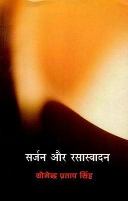 सर्जन और रसास्वादन: Sarjan and Rasa Vadan (The Indian Side)