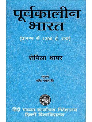 पूर्वकालीन भारत: Ancient India (From Pole to 1300 AD)