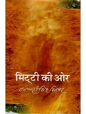 मिटटी की ओर:  Collection of Essays