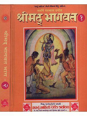 Shrimad Bhagavat in Gujarati (Set of 2 Volumes)