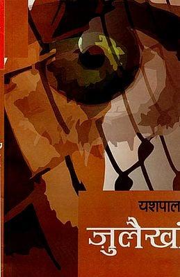 ज़ुलैख़ा: Julaikhan (A Novel)