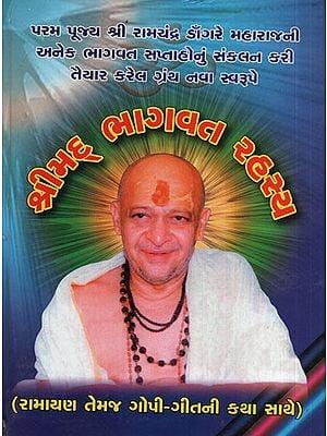 શ્રીમદ  ભાગવત  રહસ્ય - Shrimad Bhagavat Rahasya(Gujarati)