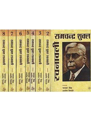 रामचन्द्र शुकल रचनावली: The Complete Works of Ramchandra Shukla  (Set of 8 Volumes)