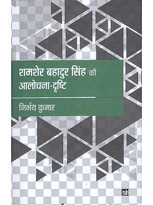 शमशेर बहादुर सिंह की आलोचना दृष्टि: Criticism of Shamsher Bahadur Singh