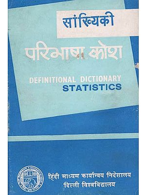 परिभाषा कोश: Definitional Dictionary: Statistics (An Old and Rare Book)