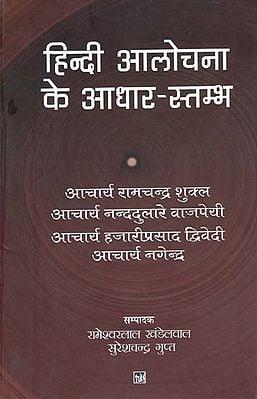 हिन्दी आलोचना के आधार स्तम्भ: Foundation of Hindi Criticism