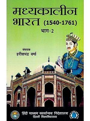 मध्यकालीन भारत: Medieval India (Part-II)