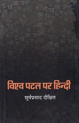 विश्व पटल पर हिन्दी: Hindi on the World Slate