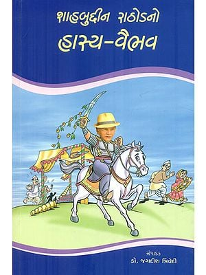 The Humours Shahabuddin Rathodno (Gujarati)