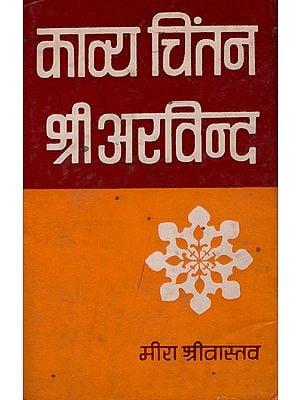 काव्य चिंतन-श्री अरविन्द: Kavya Chintan - Sri Aurobindo (An old and Rare Book)