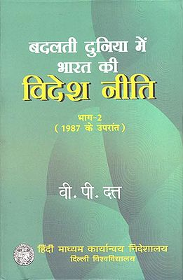 बदलती दुनिया में भारत की विदेश नीति: Foreign Policy of India In the Changing World (Part-II)