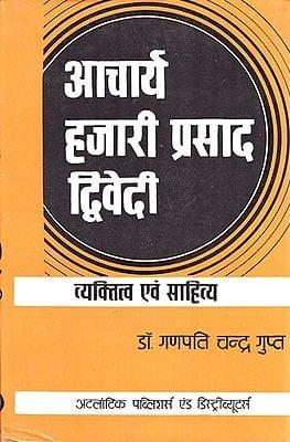आचार्य हजारी प्रसाद द्विवेदी: Personality and Literature-Hazari Prasad Dwivedi (An Old and Rare)