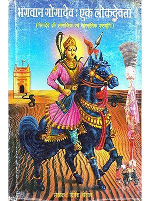 भगवान गोगादेव : एक लोकदेवता: God Gogadev-A Folk God (An Old and Rare Book)